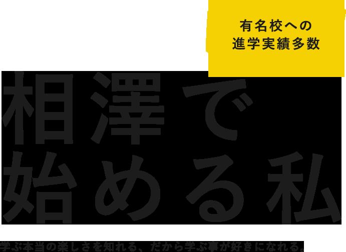 相澤で始める私 学ぶ本当の楽しさを知れる、だから学ぶ事が好きになれる。